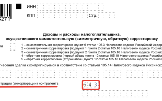 Какой код страны России для налоговой