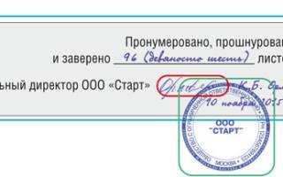 Как прошиваются документы для налоговой