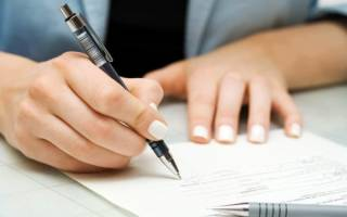 Как написать обращение в налоговую образец