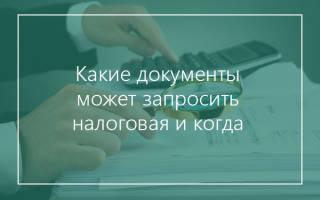 За какой период налоговая может запросить документы