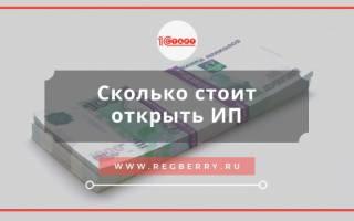 Сколько стоит сделать ИП в Москве