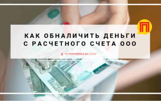 как снять прибыль с расчетного счета ооо