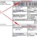 Индекс налогового документа где смотреть