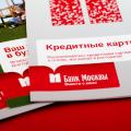 Как узнать расчетный счет карты банка Москвы